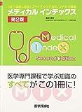 メディカルインデックス―CBT・国試・卒試・プライマリケア対応/コアカリ準