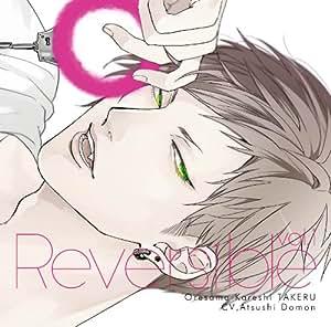 Reversible vol.1~俺様カレシ・尊~ 【初回生産分】