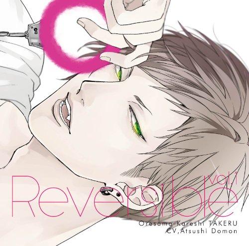 Reversible vol.1~俺様カレシ・尊~ 【初回生産分】 / 土門熱