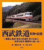 西武鉄道・昭和の記憶: ~副都心池袋・新宿と武蔵野・秩父を結ぶ   多彩な電車・機関車の想い出~