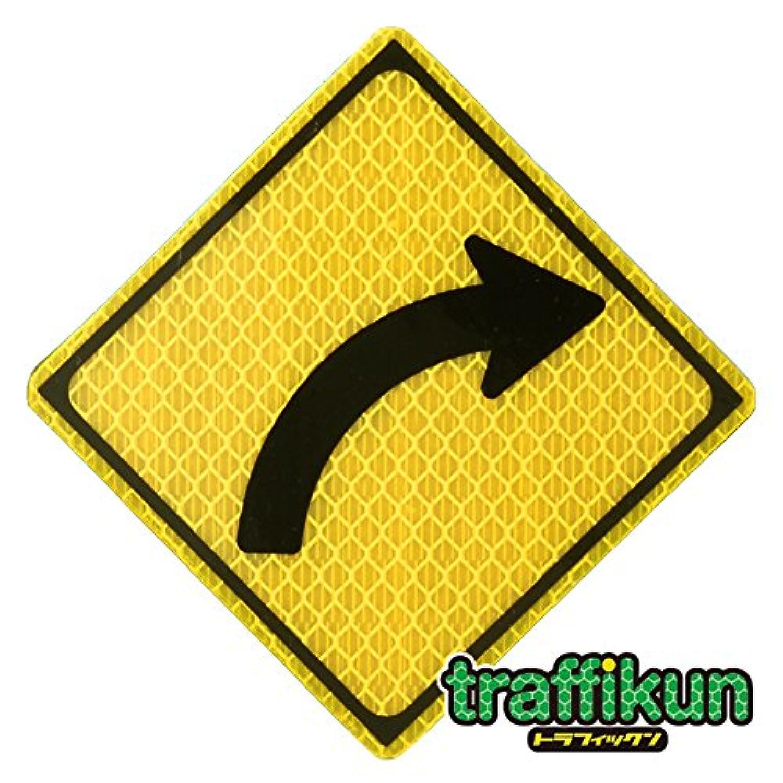 【大蔵製作所】 道路標識 ミニチュア トラフィックン ?標識板のみ? 「右カーブ」