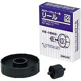 コクヨS&T テープカッターR2用替えリール