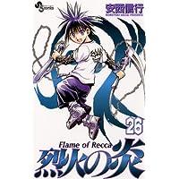 烈火の炎(26) (少年サンデーコミックス)