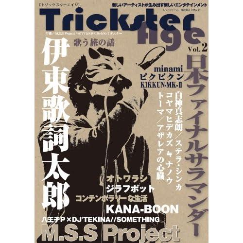 Trickster Age vol.2 (ロマンアルバム)