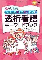 透析看護 キーワードブック: 新人トウ子といっしょに学んで実力アップ! (透析ケア2012年冬季増刊)