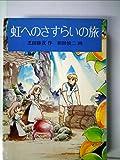 虹へのさすらいの旅 (1983年) (福音館土曜日文庫)