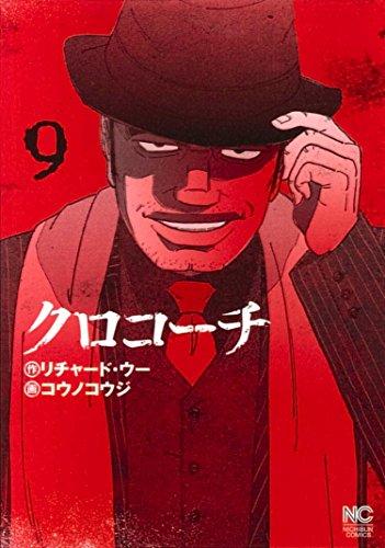 クロコーチ(9) (ニチブンコミックス)の詳細を見る