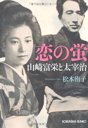 恋の蛍―山崎富栄と太宰治 (光文社文庫)の詳細を見る
