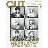 Cut 2020年 07 月号 [雑誌]