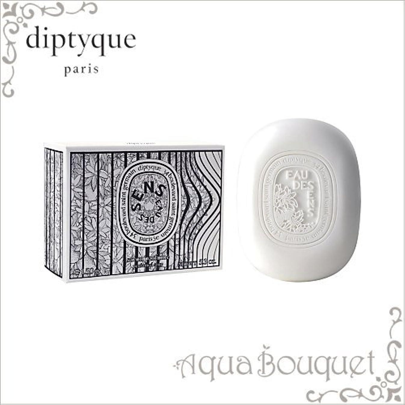 委託の配列スタジオディプティック オーデサンス ソープ 150g DIPTYQUE EAU DES SENS SOAP [並行輸入品]