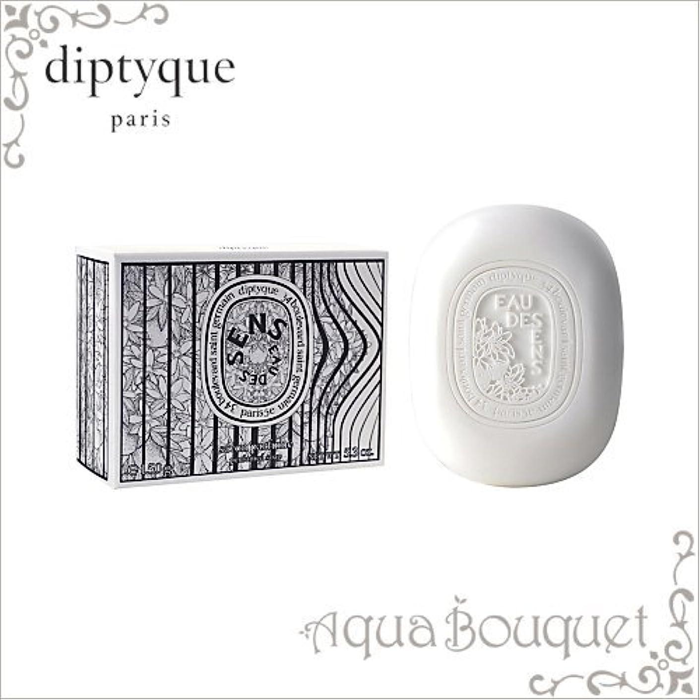 誰でもコンパス定義するディプティック オーデサンス ソープ 150g DIPTYQUE EAU DES SENS SOAP [並行輸入品]