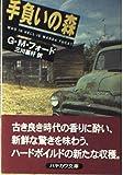手負いの森 (ハヤカワ文庫―ハヤカワ・ミステリ文庫)