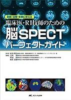 臨床医・RI技師のための脳SPECTパーフェクトガイド: 診断・治療・手術に使える