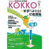 KOKKO 第21号
