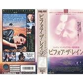 ビフォア・ザ・レイン【字幕版】 [VHS]