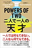 「POWERS OF TWO 二人で一人の天才」販売ページヘ