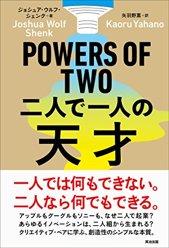 『POWERS OF TWO 二人で一人の天才』