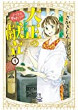 大正の献立 るり子の愛情レシピ(1) (思い出食堂コミックス)