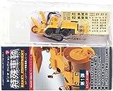 【7】 藤本サービス 1/150 Nジオコレクション 第1弾 特殊車輌 NICHIJO ロータリー除雪車 HTR406 黄 単品