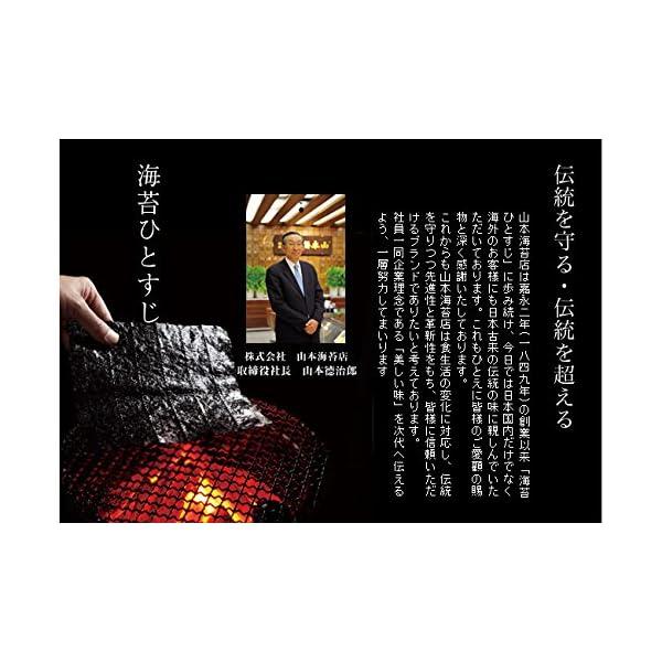 山本海苔店 味付け海苔 おつまみ海苔 3缶 詰...の紹介画像9