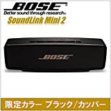 Bose ボーズ SoundLink Mini Bluetooth speaker II Limited Edition ブラック/カッパー