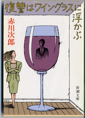 復讐はワイングラスに浮かぶ (新潮文庫)の詳細を見る