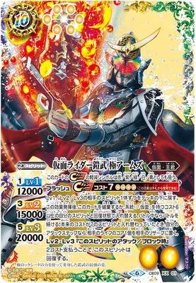 バトルスピリッツ CB09-XX01 仮面ライダー鎧武 極アームズ XX