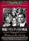 戦艦バウンティ号の叛乱 [DVD]