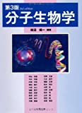 第3版 分子生物学