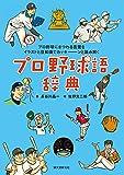 プロ野球語辞典:プロ野球にまつわる言葉をイラストと豆知識でカッキーンと読み解く