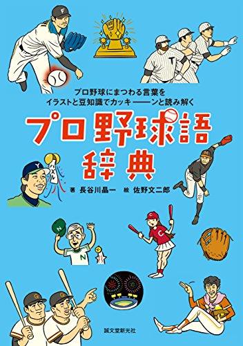 プロ野球語辞典:プロ野球にまつわる言葉をイラストと豆知識でカッキーンと読み解くの詳細を見る