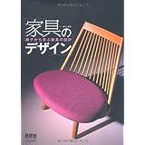 家具のデザイン―椅子から学ぶ家具の設計