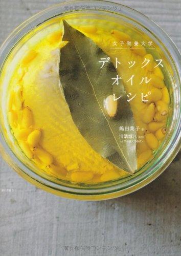 女子栄養大学 デトックス・オイル・レシピ