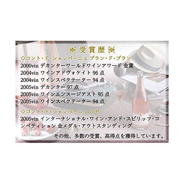 【ノーベル賞晩餐会で提供された珠玉のシャンパン...の紹介画像7