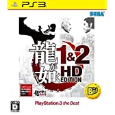 龍が如く 1&2 HD EDITION PlayStation®3 the Best - PS3