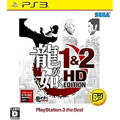 龍が如く 1&2 HD EDITION PlayStation?3 the Best - PS3