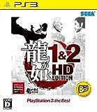 龍が如く 1&2 HD EDITION PlayStation®3 the Best - PS3