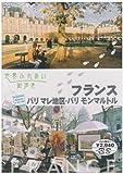 世界ふれあい街歩き フランス~パリ~ マレ地区/モンマルトル [DVD]