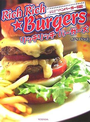 リッチ リッチ バーガーズ  -ハンバーガーを食べまくるハンバーガー日記