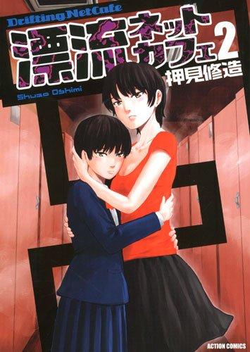 漂流ネットカフェ 2 (アクションコミックス)