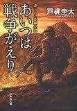 文庫 / 戸梶圭太 のシリーズ情報を見る