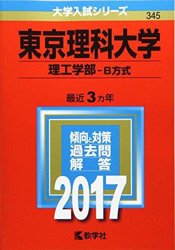 東京理科大学(理工学部−B方式) (2017年版大学入試シリーズ)