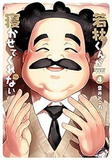 Wakabayasi-kun ga Nekasetekurenai (若林くんが寝かせてくれない) 01-04