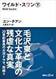 ワイルド・スワン 下 (講談社+α文庫)