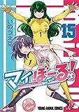 マイぼーる! 15 (ヤングアニマルコミックス)