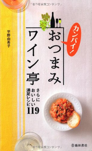 カンパイ!  おつまみワイン亭-さらにおいしい満足レシピ119 (池田書店の料理新書シリーズ)