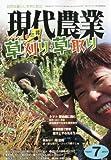 現代農業 2012年 07月号 [雑誌]