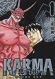 鬼門街 KARMA 1 (1巻) (YKコミックス)