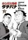めしばな刑事タチバナ 第11巻