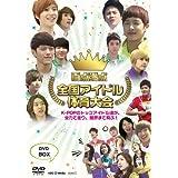 百点満点 -全国アイドル体育大会- [DVD]